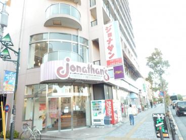 ジョナサン町田駅東店の画像1