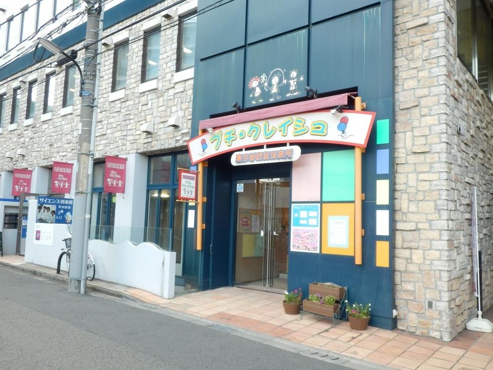 町田プチ・クレイシュの画像