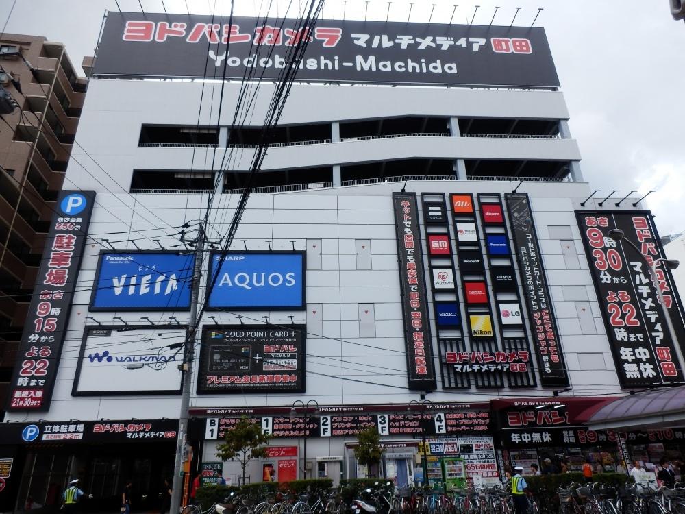 ヨドバシカメラ・マルチメディア町田 の画像