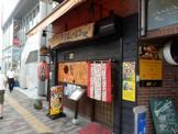火の国 町田店