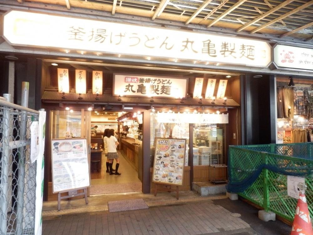 丸亀製麺 町田店の画像