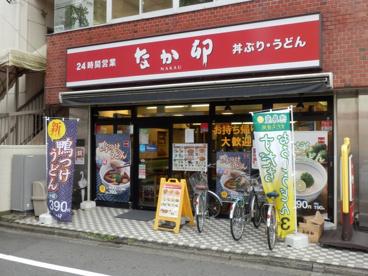 なか卯 町田店の画像1