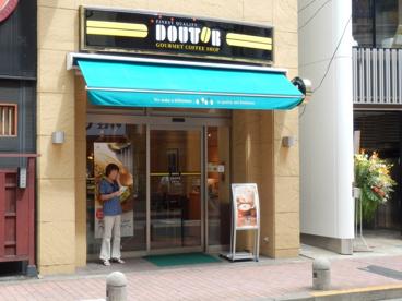 ドトール 町田森野店の画像1