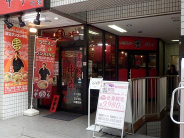 蒙古タンメン中本 町田店の画像1