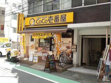 CoCo壱番屋 町田中町店の画像1