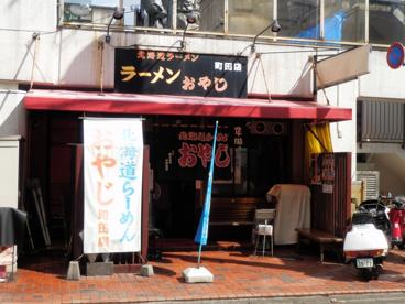 おやじ 町田店の画像1