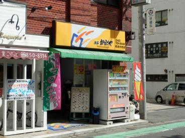 かまどや 町田店の画像1