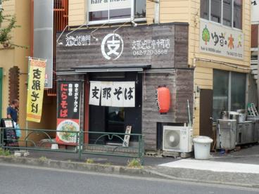 支那そば 町田店の画像1