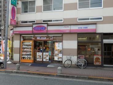 オリジン弁当 町田森野店の画像1