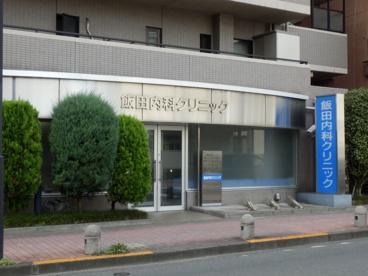 飯田内科クリニック の画像1