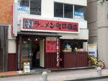 横濱家系ラーメン 町田商店本店の画像1