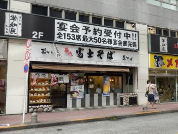 富士そば 町田店の画像1