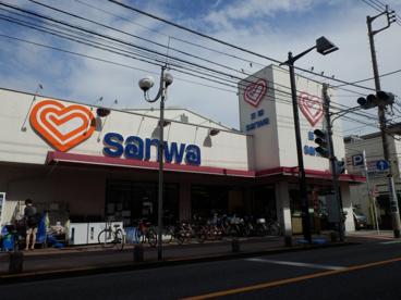 スーパー三和 町田中町店の画像1