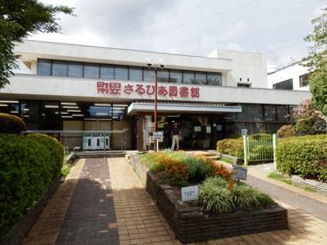 町田市立さるびあ図書館の画像1