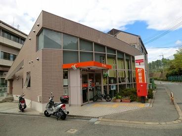 豊中蛍池郵便局の画像1