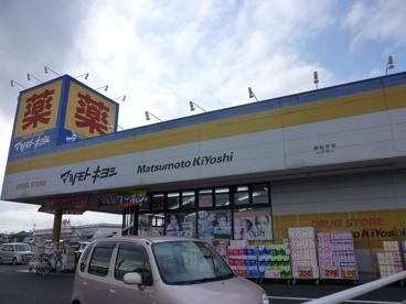 マツモトキヨシ 北柏駅入り口店の画像1