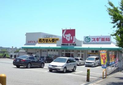 スギ薬局 神陵台店の画像1