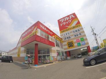 ツルハドラッグ 宝塚末成店の画像1