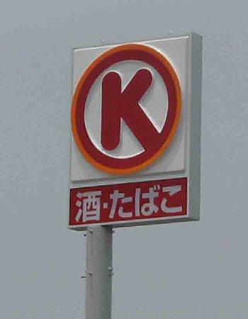 サークルK 尼崎浜田町店の画像