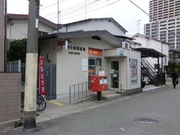 尼崎七松郵便局の画像1