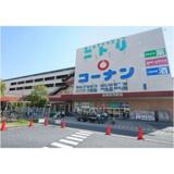 ホームセンターコーナン 尼崎道意町店