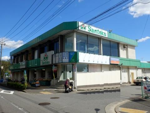 三徳 本町田店の画像