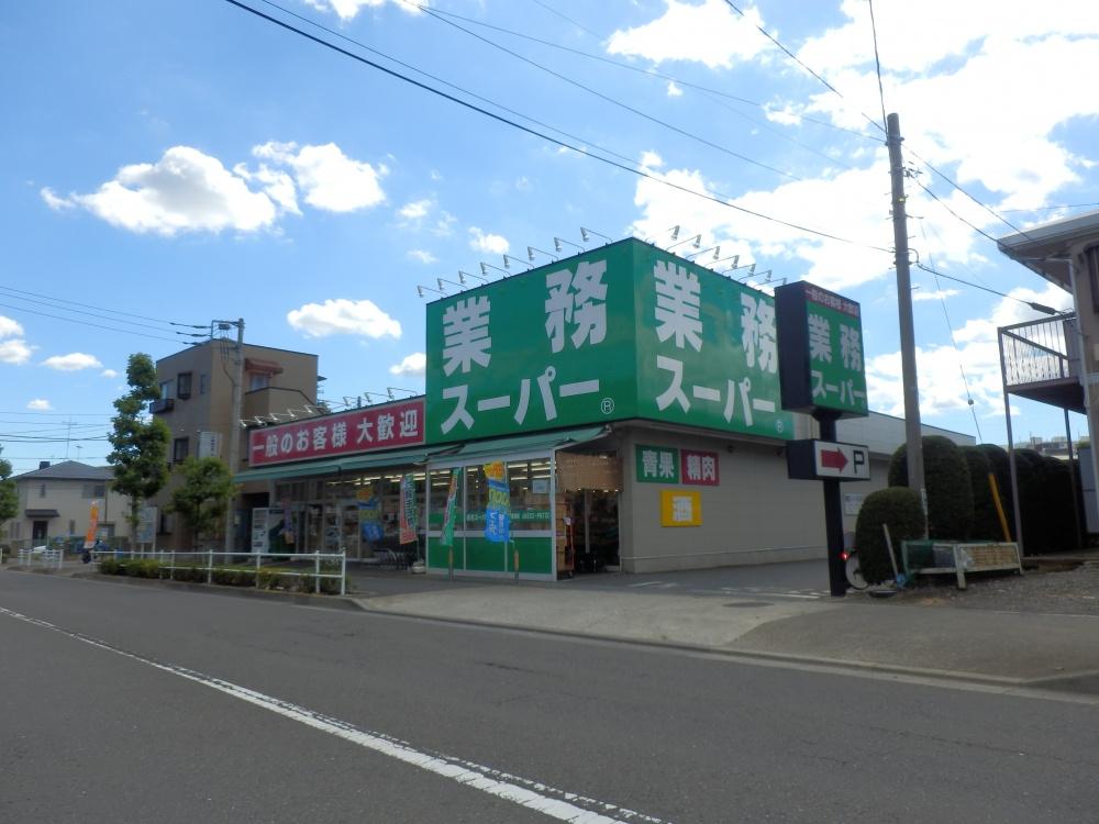 業務スーパー 町田南大谷の画像