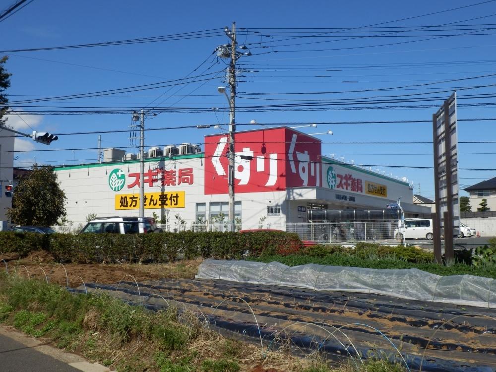 すぎ薬局 町田高ヶ坂店の画像