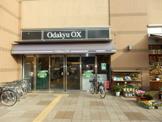 Odakyu OX 相模原店