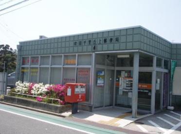 吹田千里丘上郵便局の画像1