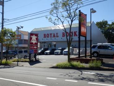 ロイヤルブックス 成瀬店の画像1