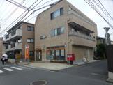 川崎上平間郵便局