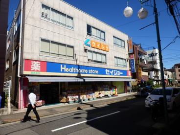 セイジョー 成瀬店の画像1