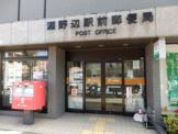 郵便局 淵野辺