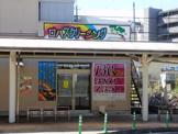 ロハスクリーニング 淵野辺店