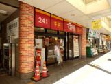 すき屋 淵野辺店