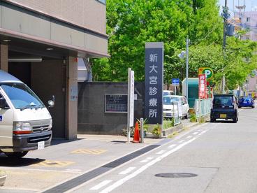 新大宮診療所の画像5