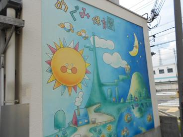 門真めぐみ幼稚園の画像3