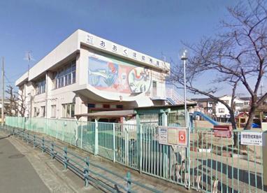 守口市立おおくぼ幼稚園の画像1