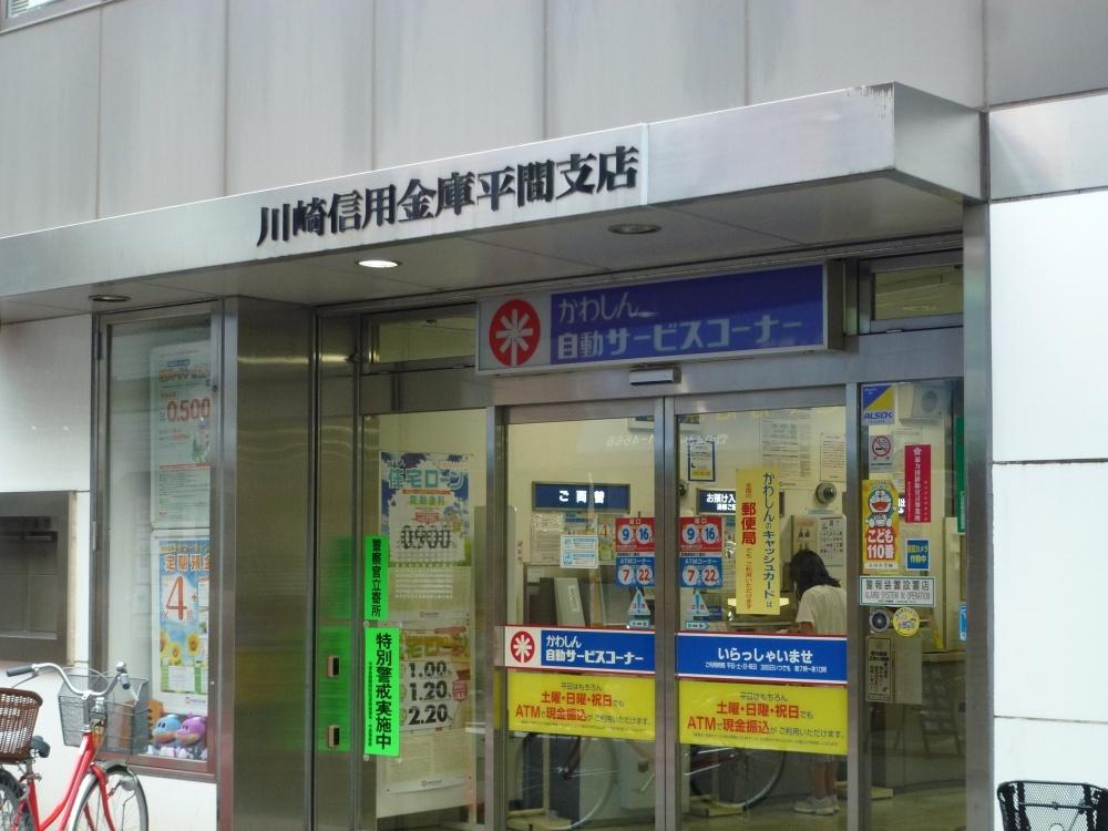 川崎信用金庫平間支店の画像