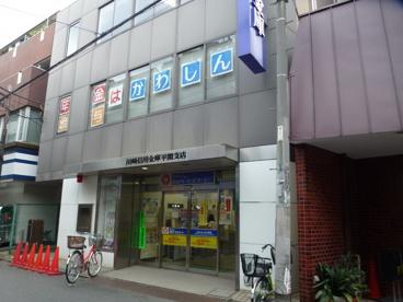 川崎信用金庫平間支店の画像2