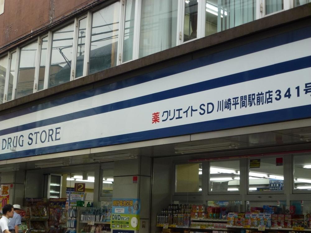 クリエイトSD川崎平間駅前店の画像