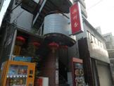 中華料理 満州香