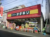 オダギリ薬局中央林間駅前店