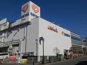 三和 玉川学園2丁目店の画像1