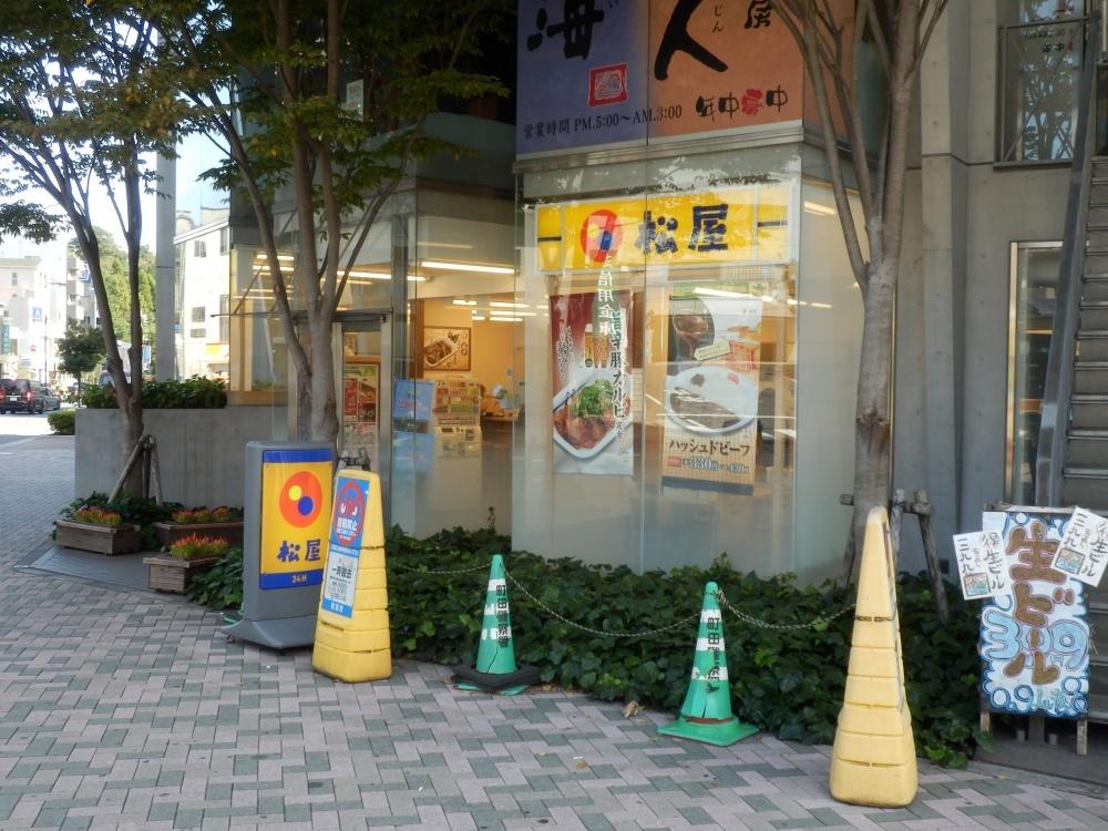 松屋 鶴川店の画像