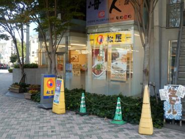 松屋 鶴川店の画像1