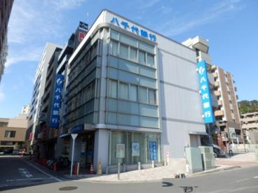 八千代銀行 鶴川駅前の画像1