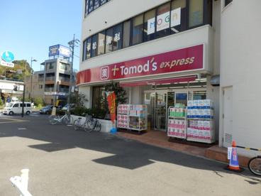ドラックストアー 鶴川駅前の画像1