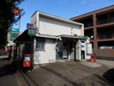 郵便局 鶴川駅
